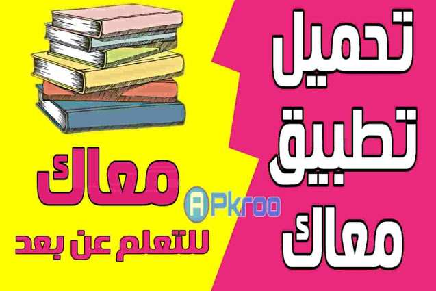 برنامج معاك ma3akapp