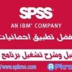 تحميل برنامج spss