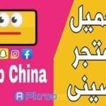 تحميل تطبيق المتجر الصيني