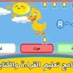 تحميل برنامج تعليم القراءة والكتابة للاطفال
