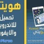 تحميل تطبيق هويتي الكويت