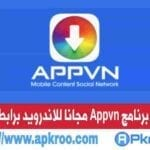 تحميل برنامج Appvn