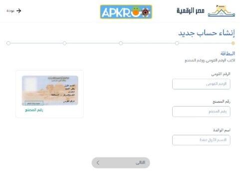 طريقة التسجيل في برنامج مصر الرقمية