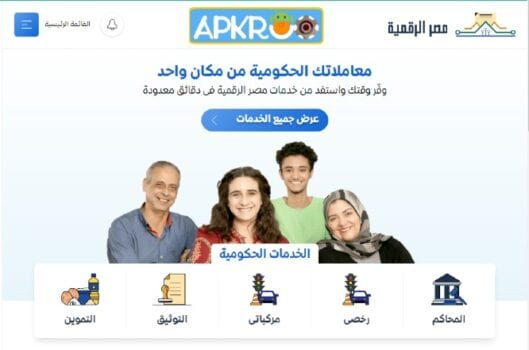 تحميل برنامج مصر الرقمية