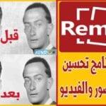 برنامج تحسين جودة الصور Remini