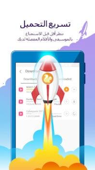 تحميل متصفح UC Browser للموبايل مجانا نسخة مطورة