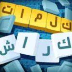 تحميل لعبة كلمات كراش لعبة تسلية وتحدي من زيتونة