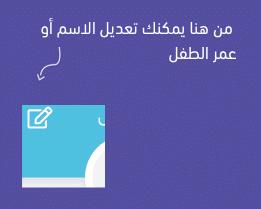 تعديل اسم او عمر الطفل في تطبيق تستاهل