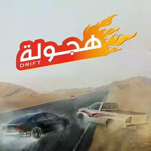 drift-hajwala-mod-unlocked-all-cars-